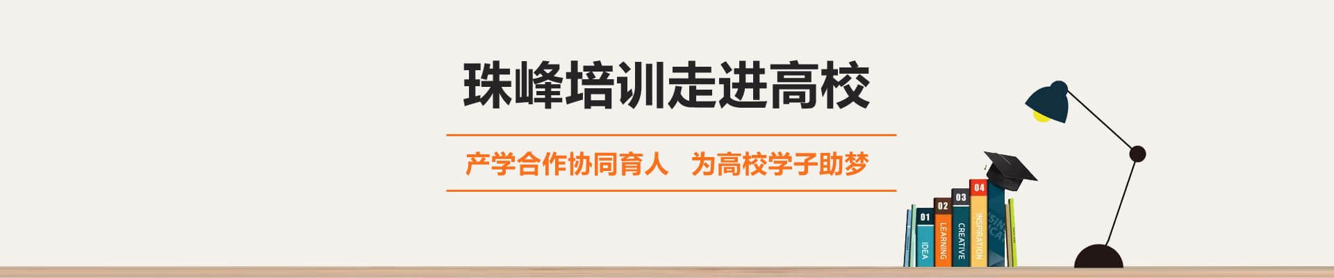 珠峰培训走进高校,产学合作协同育人,为高校学子助梦