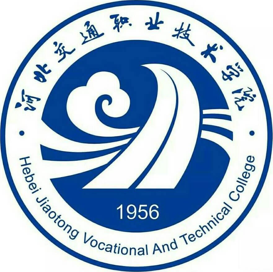 河北交通职业技巧学院