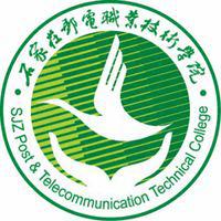 石家庄邮电职业技巧学院