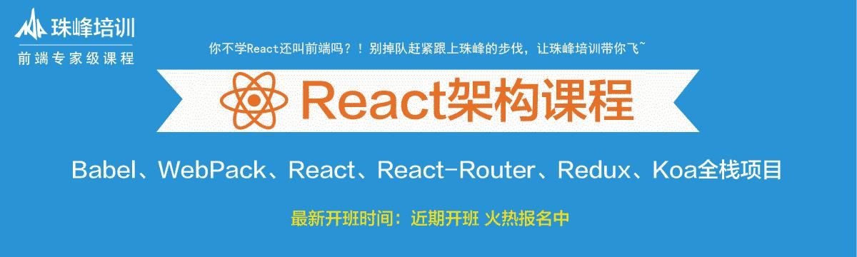 React架构课程