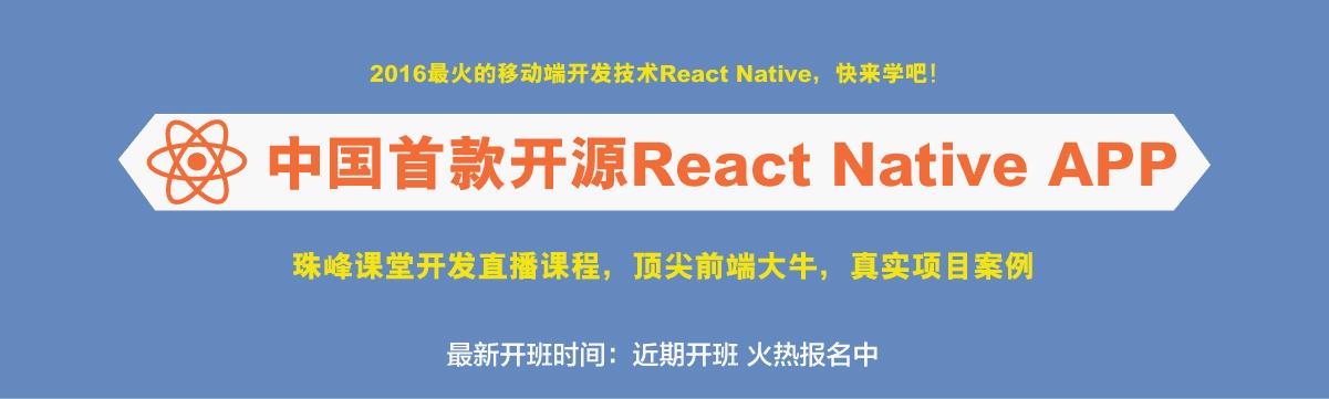React Native課程