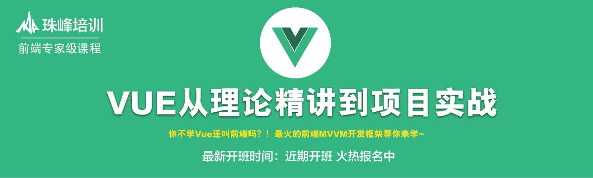 珠峰Vue.js從理論到實戰